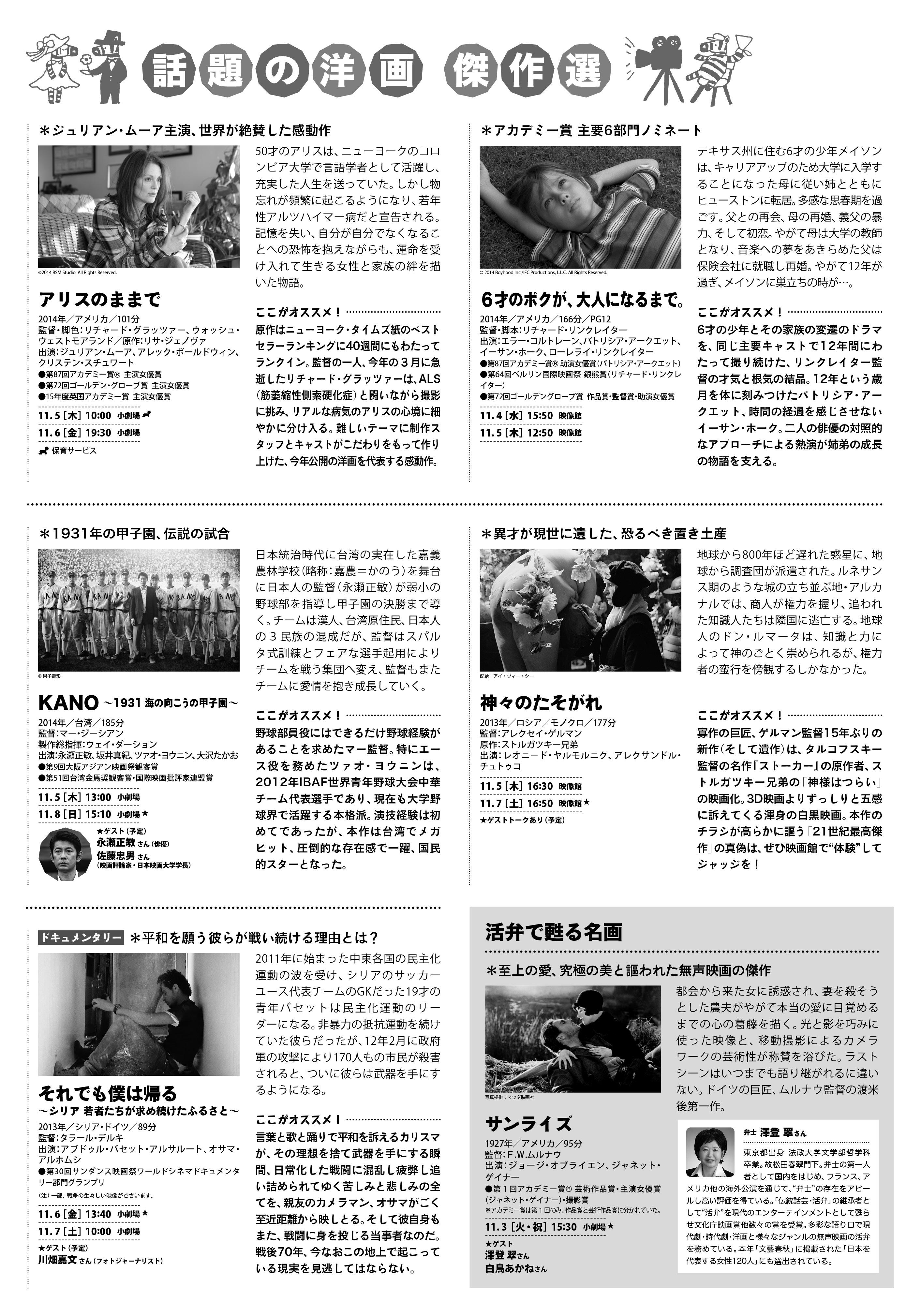 Cinema Kawasaki Schedule